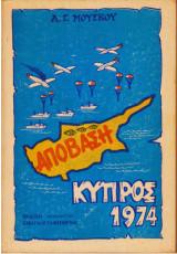Αποβαση-κυπρος 1974