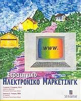 Στρατηγικό ηλεκτρονικό μάρκετινγκ