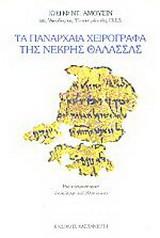 Τα πανάρχαια χειρόγραφα της Νεκρής Θάλασσας