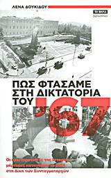 Πως φτάσαμε στη δικτατορία του '67