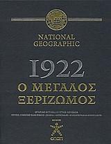 National Geographic: 1922, ο μεγάλος ξεριζωμός