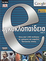e. εγκυκλοπαίδεια