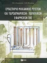 Εργαστήριο μηχανικής ρευστών και υδροδυναμικών - υδραυλικών εφαρμογών της