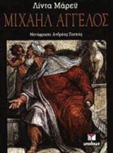 ΜΙΧΑΗΛ ΑΓΓΕΛΟΣ (ΒΙΒΛΙΟΔΕΤΗΜΕΝΗ ΕΚΔΟΣΗ)