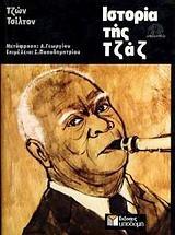 Ιστορία της τζαζ