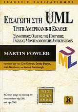 Εισαγωγή στη UML