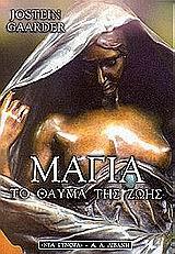 Μάγια, το θαύμα της ζωής