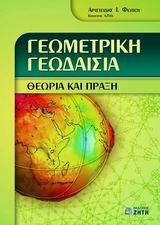 Γεωμετρική γεωδαισία