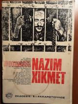 Ναζίμ Χικμέτ ποιήματα