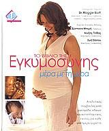 Το βιβλίο της εγκυμοσύνης μέρα με τη μέρα