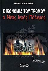 Οικονομία του τρόμου