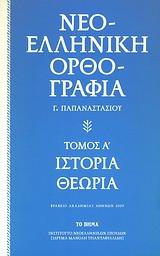 Νεοελληνική ορθογραφία: Ιστορία, θεωρία