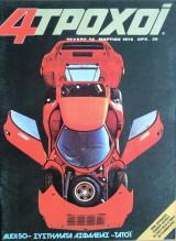 4 Τροχοί, τεύχος 54