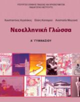 Νεοελληνική Γλώσσα - Α' Γυμνασίου