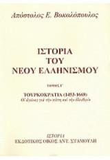 Ιστορία Του Νέου Ελληνισμού - Τόμος γ΄
