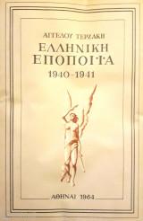 Ελληνική Εποποιία 1940 - 1941