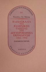 Η διδασκαλία της ελληνικής γλώσσας στη δευτεροβάθμια εκπαίδευση 1833-1993