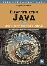 Εισαγωγή στην Java