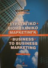 Στρατηγικό βιομηχανικό μάρκετινγκ