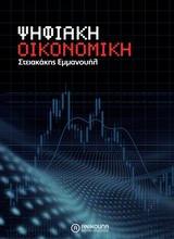Ψηφιακή σχεδίαση