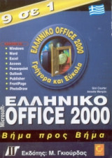 Ελληνικό Microsoft Office 2000