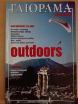 Γαιόραμα Επιλογές / Special Edition / Έτος 10ο / Ειδική έκδοση