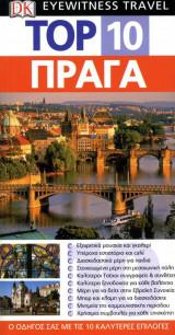 Top10 Πράγα