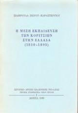 Η μέση εκπαίδευση των κοριτσιών στην Ελλάδα (1830-1893)