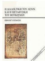 Η διαλεκτική του Λένιν και η μεταφυσική του θετικισμού