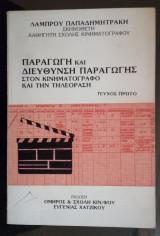 Παραγωγή και Διεύθυνση Παραγωγής στον Κινηματογράφο και την Τηλεόραση