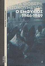 Τα φοβερά ντοκουμέντα: Ο εμφύλιος 1946-1949, Β'
