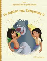 Disney - Παραμύθια από τη Χρυσή Συλλογή - Το βιβλίο της Ζούγκλας 2, τεύχος 42