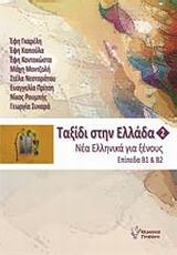 Ταξίδι στην Ελλάδα 2