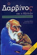 Ο Δαρβίνος και η εξέλιξη. Εικονογραφημένος οδηγός