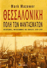 Θεσσαλονίκη, πόλη των φαντασμάτων