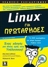 Linux για πρωτάρηδες