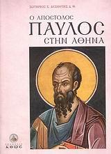 Ο Απόστολος Παύλος στην Αθήνα