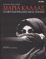 Μαρία Κάλλας: Οι μεταμορφώσεις μιας τέχνης