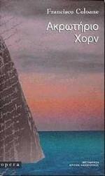 Ακρωτήριο Χορν