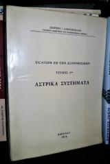 Εισαγωγή εις την Αστροφυσικήν (τεύχος 3ον) : Αστρικά Συστήματα