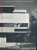 Θέματα χώρου και τεχνών, τεύχος 39, 2008