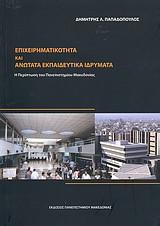 Επιχειρηματικότητα και Ανώτατα Εκπαιδευτικά Ιδρύματα