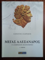 Μέγας Αλέξανδρος Ο Άνθρωπος Φαινόμενο Α' Μέρος