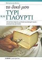 Το δικό μου τυρί και γιαούρτι