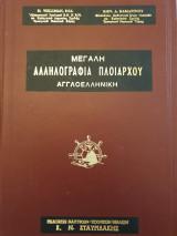 Μεγάλη Αλληλογραφία πλοιάρχου αγγλοελληνική