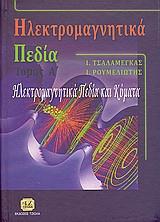 Ηλεκτρομαγνητικά πεδία