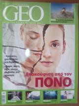 Geo Τεύχος 58