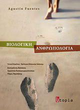 Βιολογική ανθρωπολογία