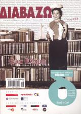 Διαβάζω, Μηνιαία Επιθεώρηση του Βιβλίου. Τεύχος 485. Μαιος 2008