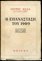 Η επανάσταση του 1909